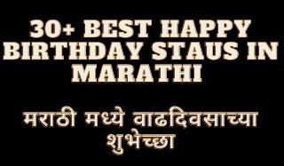 30+ BEST Happy Birthday Staus in Marathi   मराठी मध्ये वाढदिवसाच्या शुभेच्छा